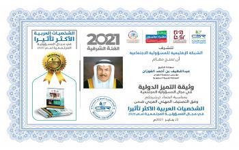 Abdullatif Al Fozan Listed Among The Most Influential Arabs in Social Responsibility